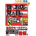 儲かるお店は「見た目」で決まる ランチェスター法則式SIがわかる本 竹田 陽一 小山 雅明 (単行本2006/6/30)