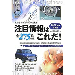 ���ڏ��͂��ꂾ!�q2007�N�x�S���Łr (Mr.Partner book)