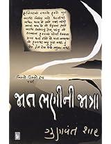 Jaat Bhanini Jatra