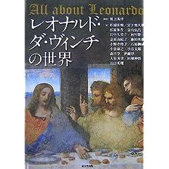 レオナルド・ダ・ヴィンチの世界―All about Leonardo