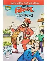 Billoo Digest -2 (Hindi)