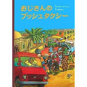 おじさんのブッシュタクシー (アジア・アフリカ絵本シリーズ アフリカ)