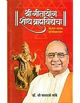 Shri Gitayog: Shodh Brahmavidyecha - 7