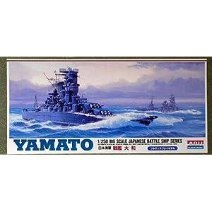 【クリックで詳細表示】Amazon.co.jp | 1/250 BIG戦艦 戦艦 大和 | ホビー 通販