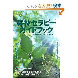 森林セラピーガイドブック (大人の遠足BOOK)