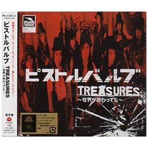 TREASURES 〜世界が終わっても〜