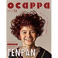 Ocappa 2016年12月号 小さい表紙画像