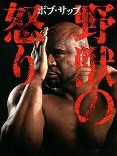 野獣ボブ・サップ怒りの暴露「格闘技界のカネ、女、FBI」 vol.1