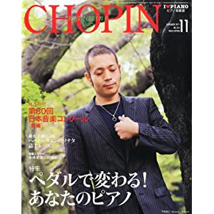 雑誌CHOPIN