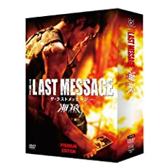 THE LAST MESSAGE C@v~AEGfBV [DVD]