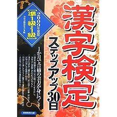 漢字検定ステップアップ30日準1級・1級 2009年度版 (2009)
