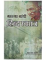 Jagriti Publication Hind Swaraj Book
