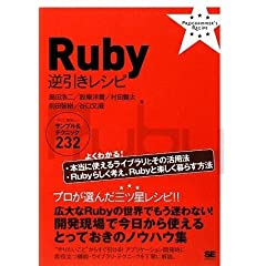 Ruby tVs Tv&amp;eNjbN 232 (PROGRAMMERfS RECIPE)