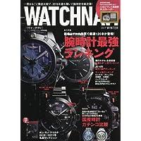 WATCH NAVI 2017年1月号 小さい表紙画像