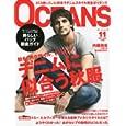 OCEANS (オーシャンズ) 2009年 11月号 [雑誌] (雑誌2009/9/24)