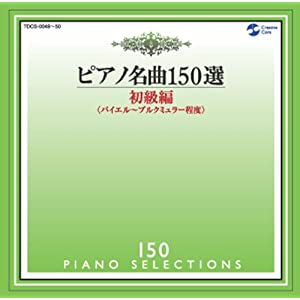 [CD2枚組] ピアノ名曲150選 初級編<バイエル~ブルクミュラー程度>