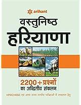 Vastunishtha Haryana (2200+ Prashano Ka Adwitiya Sankalan) (Old Edition)