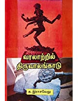 Varlatril Thiruvalangkadu