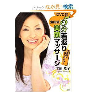 DVD付 5分若返り宝田流美顔マッサージ