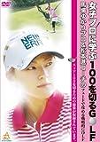 女子プロに学ぶ100を切るGOLF 馬場ゆかりプロ&松本進コーチのフェードで攻める戦略的GOLF