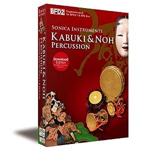 これぞ日本が誇るドラム音源!歌舞伎と能に使われる打楽器の音源ライブラリ「KABUKI & NOH PERCUSSION」