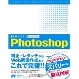 [���H�}�X�^�[] Photoshop CS/CS2/CS3�Ή����� ���ɂ��