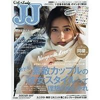 JJ 2017年1月号 小さい表紙画像