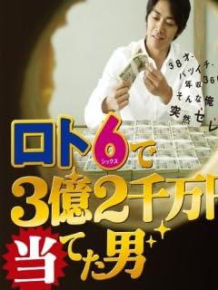 ドリームジャンボ宝くじ当せん5原則 厳選売り場60 vol.2