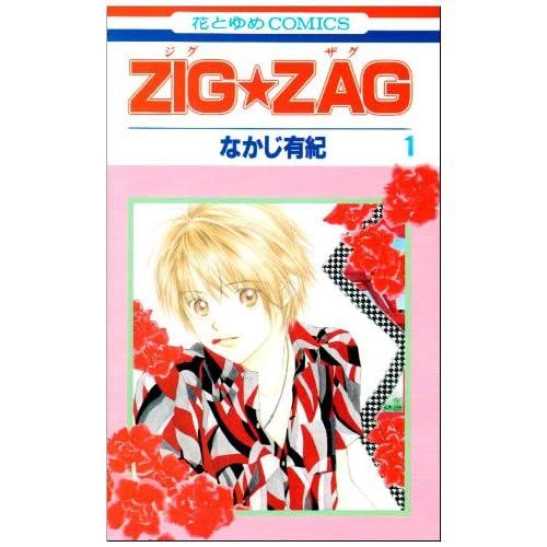 ZIG・ZAG