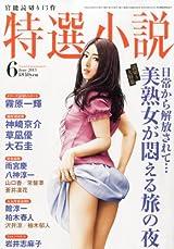 特選小説 2013年 06月号