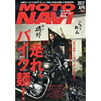 MOTO NAVI 2017年4月号 小さい表紙画像