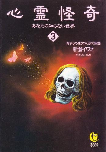 心霊怪奇―あなたの知らない世界〈3〉 (KAWADE夢文庫)