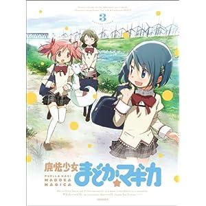 魔法少女まどか☆マギカ 3 【完全生産限定版】 [Blu-ray] (Amazon)