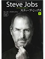 Steve Jobs: A Biography (Vol. 2 of 2)