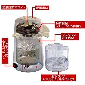 【園児の安全な飲料水(放射性物質除去)】ディディミ(didimi) 蒸留水器 【1年保証付・送料無料】
