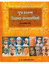 Gujaratna Shikshan-Sanyasio (Kelavnikaro)