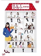 HaKaTa百貨店(DVD-BOX初回限定版)