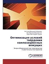 Optimizatsiya Usloviy Tverdeniya Kompozitsionnykh Vyazhushchikh