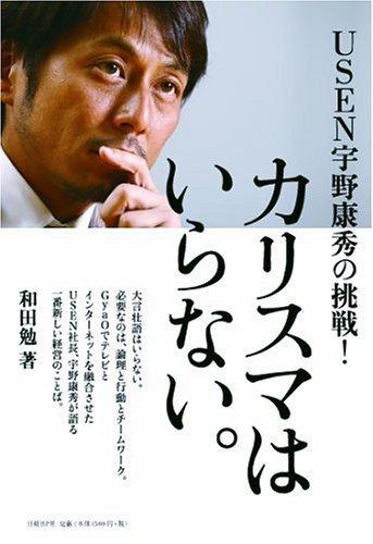 『USEN宇野康秀の挑戦!カリスマはいらない。』 和田 勉 「テレビと...  鮮やかに伝わる