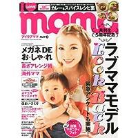 I LOVE mama 2014年5月号 小さい表紙画像