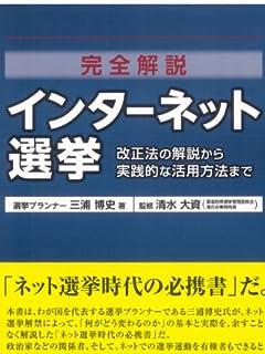 安倍首相を襲う罠「ネット選挙解禁」