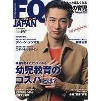 FQ JAPAN 2017年1月号 小さい表紙画像