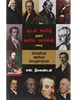 Adam Smith Muthal Karal Marx Varai: Cheviyal Arasiyal Porulatharam (An Introduction to Classical Political Economy From Adam Smith To Karl Marx)