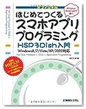 はじめてつくるスマホアプリプログラミング − HSP3Dish入門