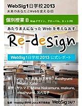 kobetsujugyoubulebudezainnguro-baraunettopr: WebSig1day School official report for divB session (WebSig 1day School 2013 official report)
