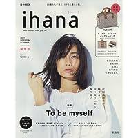 ihana 2017年Vol.1 小さい表紙画像