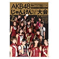 2011 AKB48じゃんけん大会 総集号<br>FLASH11/20号増刊