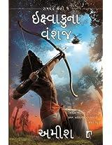 Ikshvaku Na Vanshaj [Gujarati] [Part-1 Ramchandra Series] (Scion of Ikshvaku (1st Part in Ram Chandra Series))