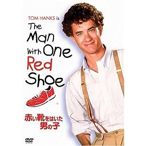 赤い靴をはいた男の子の画像