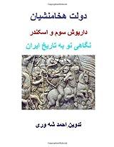 Achaemenid State: Darius and Alexander 334-330 BC: Dowlat-i Hakhamaneshian: Dariush wa Eskandar: Volume 1